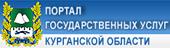 Портал государственных услуг Курганской области